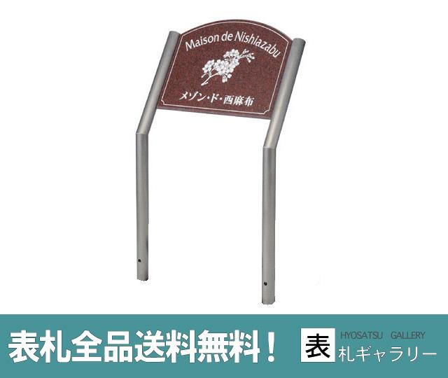 【30%OFF】【表札】赤ミカゲ(白文字)
