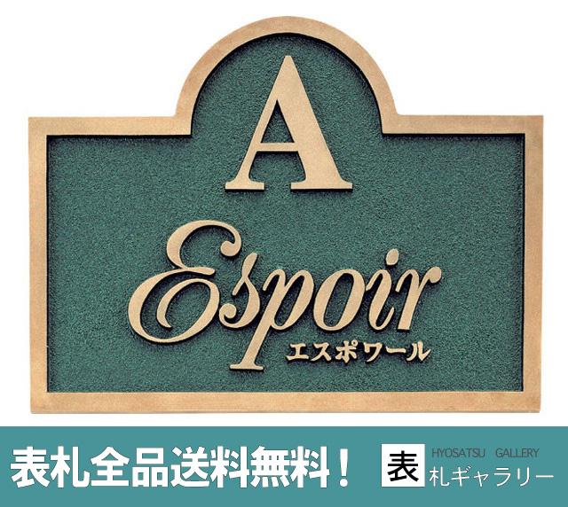 【30%OFF】【表札】ブロンズ鋳物館銘板