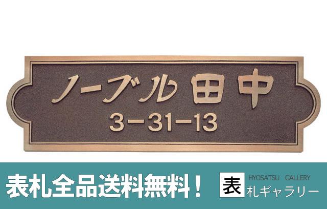 【30%OFF】【表札】銅ブロンズ鋳物館銘板
