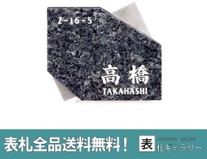 【30%OFF】【表札】ブルーパール(白文字)&ステンレスDU(10t)
