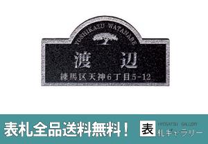 輝い 【30%OFF】【表札】黒ミカゲ(素彫), ミヤハラマチ 30428115