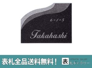 【30%OFF】【表札】黒ミカゲ(素彫)