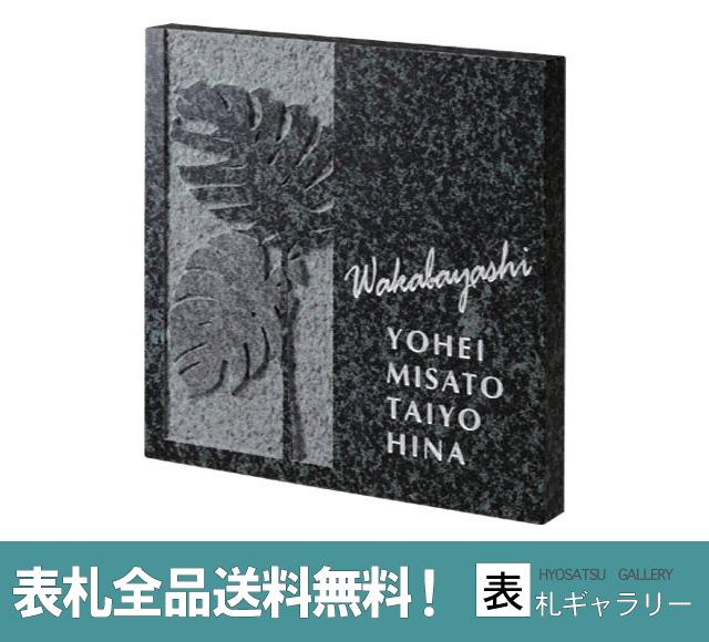 【30%OFF】【表札】蛇紋ミカゲ(素彫&白文字)