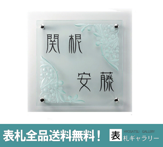【30%OFF】【表札】クリアーガラス(黒文字&素彫)