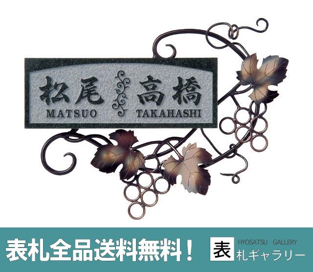 2019激安通販 【30%OFF】【表札】オブジェ ブロンズメッキ仕上 + 黒ミカゲ(FS-220), 流北(るきた) 187dd146