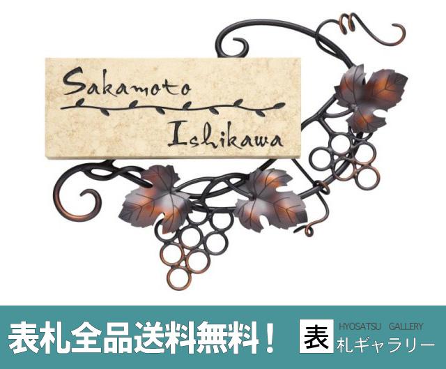 SIRA-122【30%OFF】【表札】ニューブラスアイアン・コンビネーション