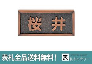 【30%OFF】【表札】ブロンズ銅板切文字