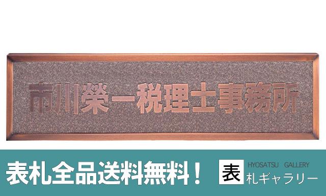 売れ筋ランキング 二世帯も対応可 秀逸 30%OFF ブロンズ銅板切文字館銘板 表札