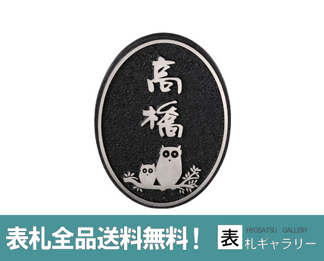 【30%OFF】【表札】ホワイトブロンズ鋳物