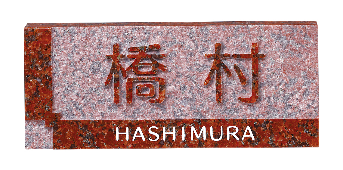 SD86 天然石 レリーフ 浮彫 赤ミカゲ(素彫&白文字)