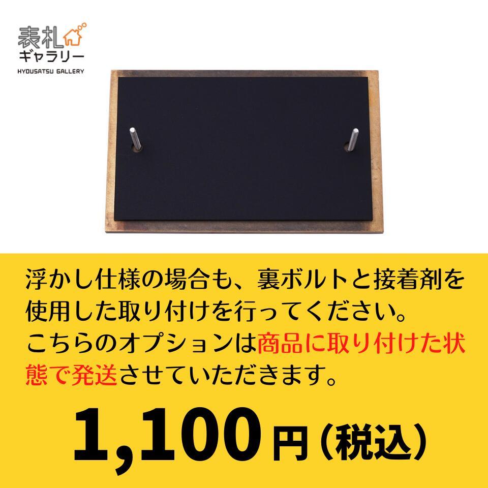 格安激安 表札オプション 国内在庫 アクリル製浮かしオプション 必ず表札と一緒にお買い求めください 単体での販売は致しておりません