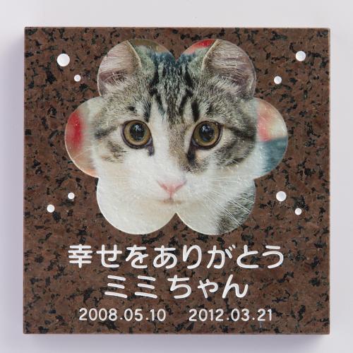 ペットオブジェ バイオレット 200角 スタンドオプション有り(別売)