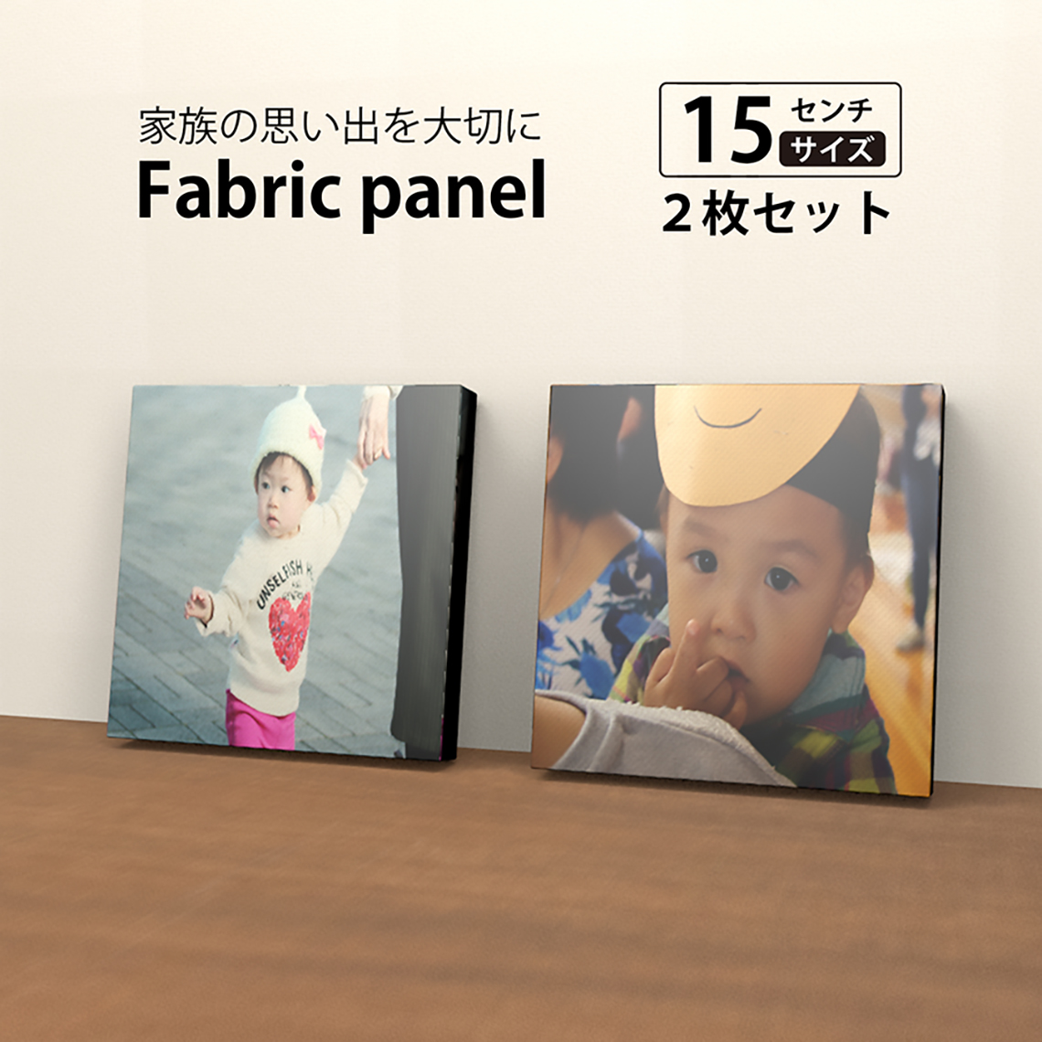 15cmサイズのファブリックパネル2セット 写真を印刷 ファブリックパネル 15cmサイズ キャンバスパネル オーダーメイド 結婚写真 子供絵 記念写真 日本 プレゼント 子供写真 ギフト 気質アップ