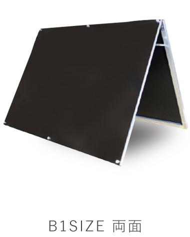 【送料無料※一部地域除く】スタンド看板 「アイボード」 B0サイズ 両面 盤面ブラック 全高6m以下 A型看板 スタンド看板 店舗用看板 立て看板 スタンドサイン A型サイン 屋内 ゴールド シルバー ブラック ブルー レッド グリーン ホワイト H990mmxW1520mmxD1060mm 特大