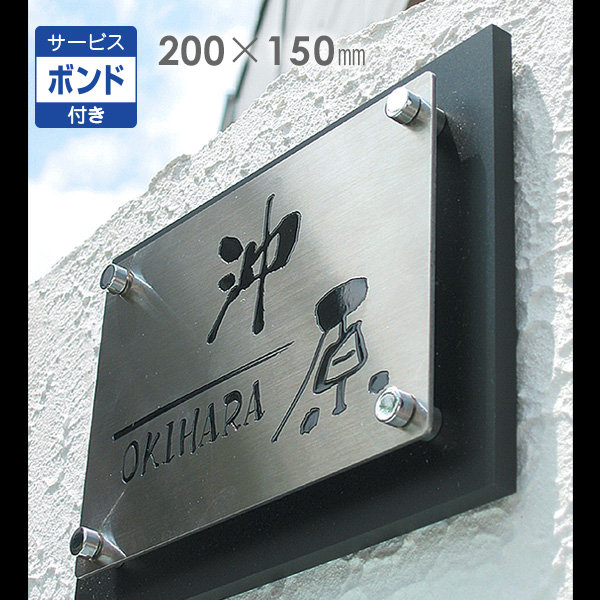 送料無料 沖縄以外 表札 ステンレス ステンレス+アクリル 200×150 重厚で高級感のあるGentle 玄関 ブランド買うならブランドオフ 戸建 門札 おしゃれ 新色 新築祝い ジェントレ
