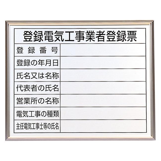 【送料無料♪】法令標識・許可票 アルミ額縁付 表記:登録電気工事業者登録票 (安全用品・標識/安全標識/法令許可票)