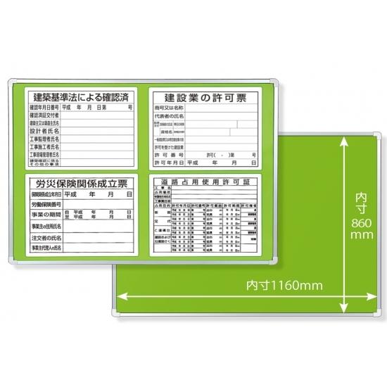 表示板取付ベース 送料無料 公式ストア 90×120cm 仕様:表示板無 標識 評価 安全用品 安全標識 法令許可票