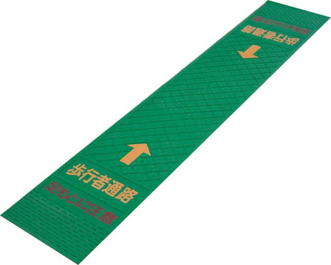 【送料無料♪】歩行者マット (合成ゴム製) (安全用品・標識/保安用品/安全機器・その他)