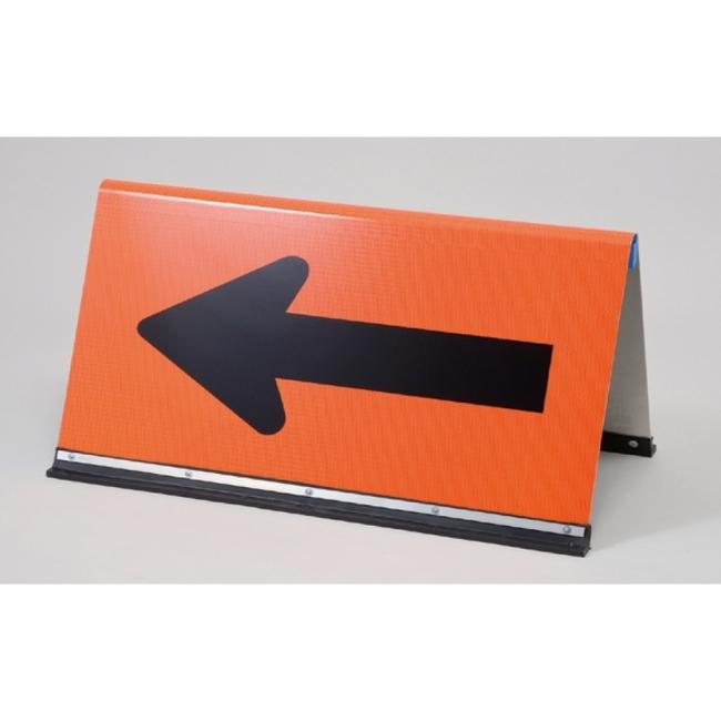 【送料無料♪】高輝度反射矢印板 (安全用品・標識/路面標識・道路標識/反射看板)