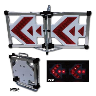 【送料無料♪】LED方向板 (安全用品・標識/路面標識・道路標識/反射看板)