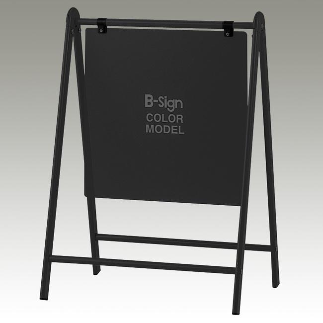 【送料無料】Bサイン B-445 ブラック(スタンド看板/屋外用スタンド看板/T型看板)