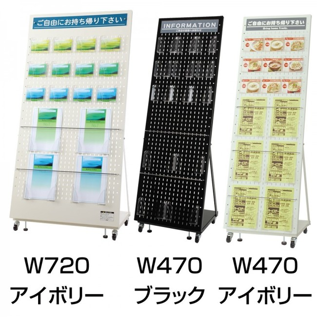 【送料無料♪】リーフレットスタンド サイズ&カラー:W470&ブラック (スタンド看板/カタログスタンド・マガジンラック)