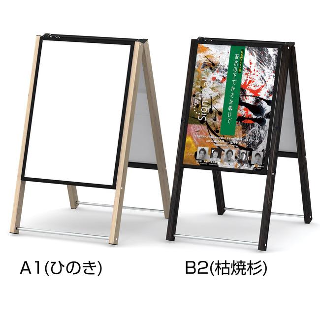 【送料無料♪】木目調和風A型看板 しゃらく ポスター入替タイプ サイズ(カラー):B2サイズ(枯焼杉) (スタンド看板/ポスター入替え式(屋外OK)/B2ポスター用)