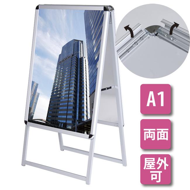A型看板 グリップA シルバー サイズ:A1両面 (スタンド看板/ポスター入替え式(屋外OK)/A1ポスター用)