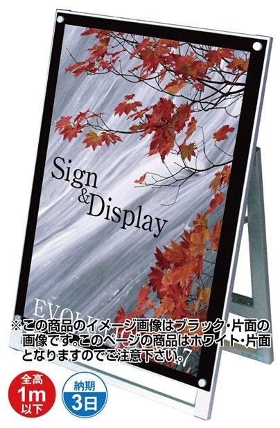 【送料無料♪】化粧ビス式ポスター用スタンド看板 A1ロータイプ 片面 ホワイト (A型看板/ポスター入替え式(屋外OK)/A1ポスター用)