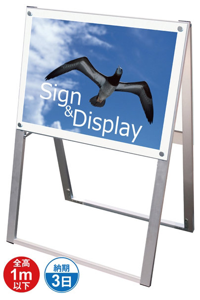 【送料無料♪】化粧ビス式ポスター用スタンド看板 A2 規格:両面(ヨコ) ホワイト (A型看板/ポスター入替え式(屋外OK)/その他のサイズ用)