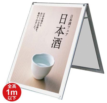 【送料無料♪】化粧ビス式ポスター用スタンド看板 B1 ロータイプ 両面ホワイト (A型看板/ポスター入替え式(屋外OK)/B1ポスター用)