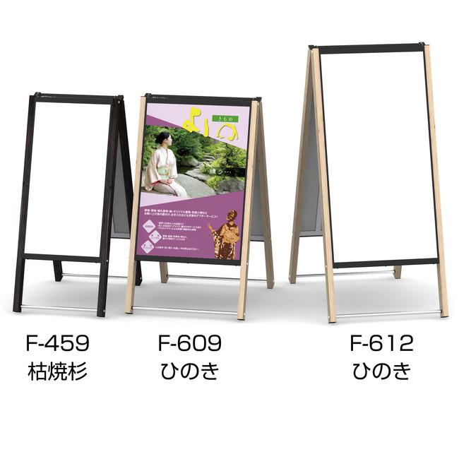 【送料無料♪】木目調和風A型看板 しゃらく シート貼込タイプ 種別(&カラー):F-912 (ひのき) (スタンド看板/板面貼込み式(屋外OK))