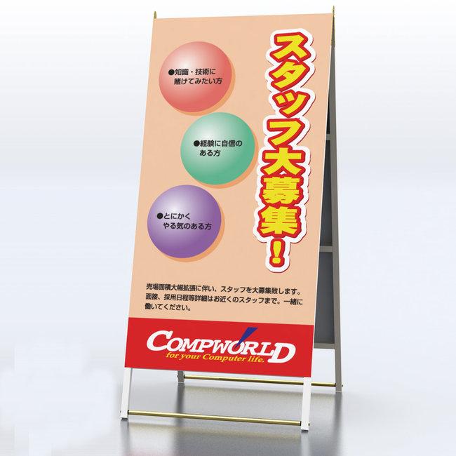 【送料無料♪】A型看板 AサインS(セーフティ) S-3×6(スタンド看板/板面貼込み式(屋外OK))