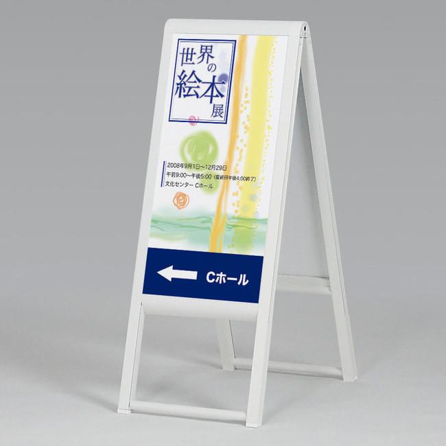 スタンド看板 240 300×600 ホワイト(A型看板/板面貼込み式(屋外OK))