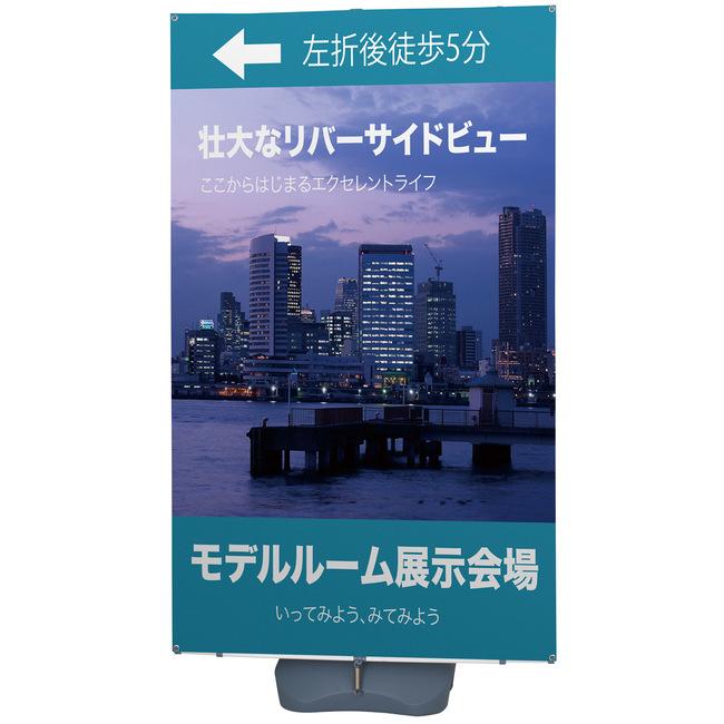【送料無料♪】屋外対応 アイポール バナースタンド (スタンド看板/ハトメタイプ)