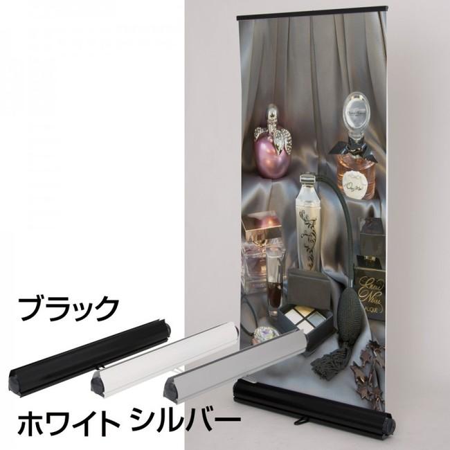 ロイヤルロールスクリーンバナー 幅・カラー:W1500・ブラック (スタンド看板/バナースタンド/展示会/セミナー会場/販促品/巻取り式(ロールアップ))