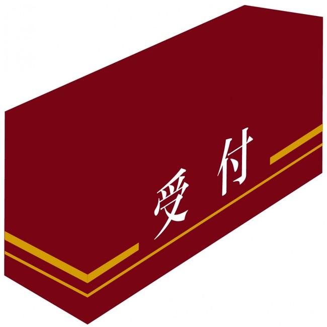 【送料無料♪】テーブルカバー ライン/エンジ 受付 サイズ:W1800×H700×D600 (イベント用品/説明会・商談会用品)