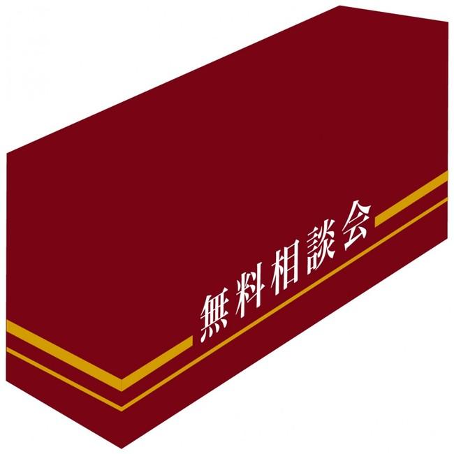 テーブルカバー ライン/エンジ 無料相談会 サイズ:W1800×H700×D600 (イベント用品/説明会・商談会用品)