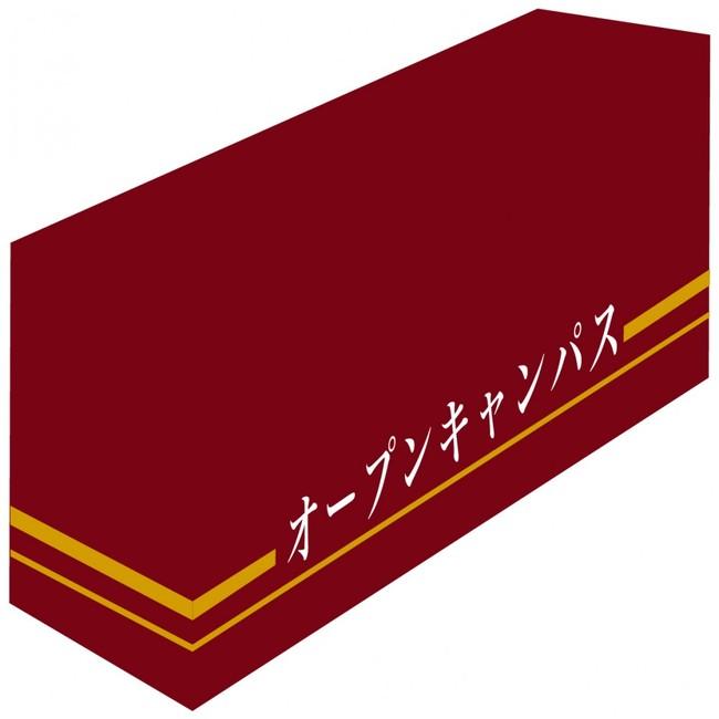 テーブルカバー ライン/エンジ オープンキャンパス サイズ:W1800×H700×D450 (イベント用品/説明会・商談会用品)