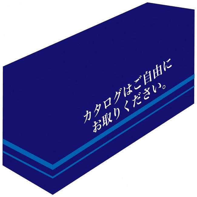 テーブルカバー ライン/ネイビー カタログはご自由に… サイズ:W1800×H700×D600 (イベント用品/説明会・商談会用品)