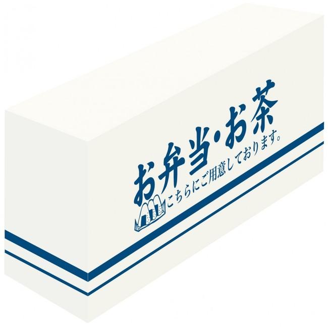 テーブルカバー ライン/白 お弁当・お茶 サイズ:W1800×H700×D600 (イベント用品/説明会・商談会用品)