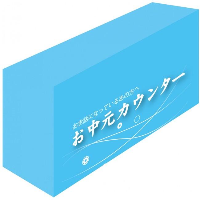 【送料無料♪】テーブルカバー お中元カウンター サイズ:W1800×H700×D450 (イベント用品/説明会・商談会用品)