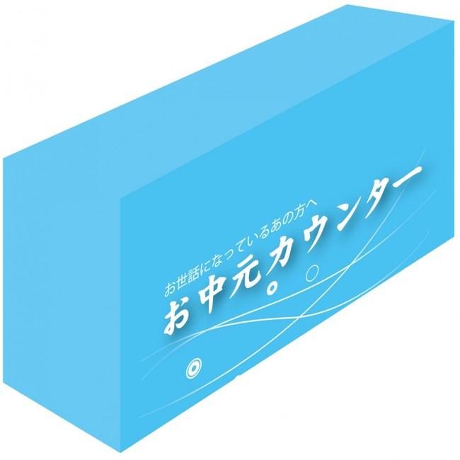 テーブルカバー お中元カウンター サイズ:W1800×H700×D600 (イベント用品/説明会・商談会用品)