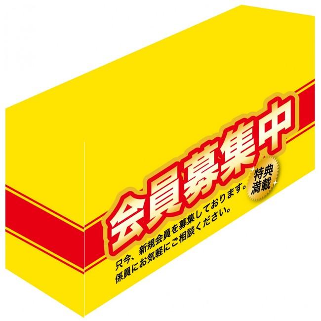 テーブルカバー 会員募集中 サイズ:W1800×H700×D600 (イベント用品/説明会・商談会用品)