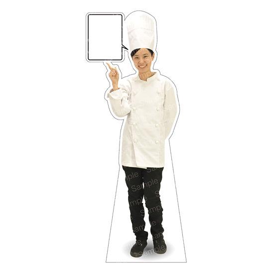 【送料無料♪】等身大パネル コックコート-B モデル鹿野さくら ポーズ:左指差し (イベント用品/等身大パネル・バナー/飲食店向け(パネル))