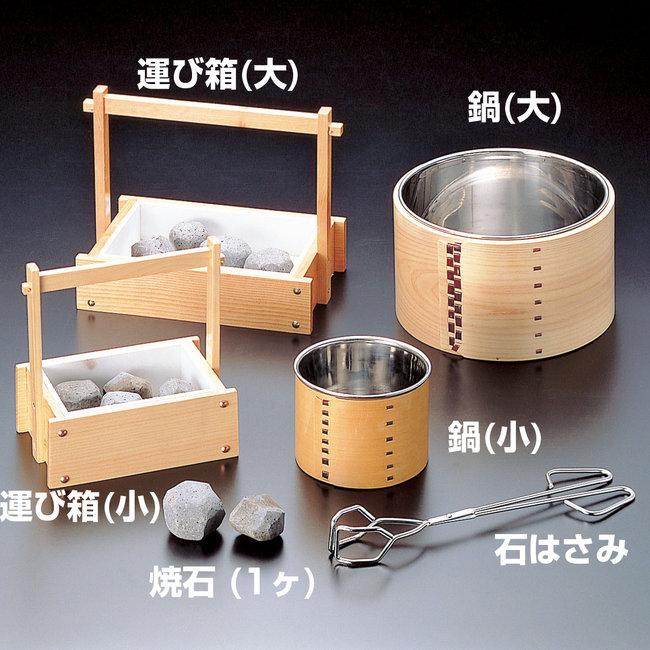 焼石 ワッパ煮鍋 (大) 4~5人用 [W21421](鍋・コンロ/せいろ用コンロ・わっぱ煮)