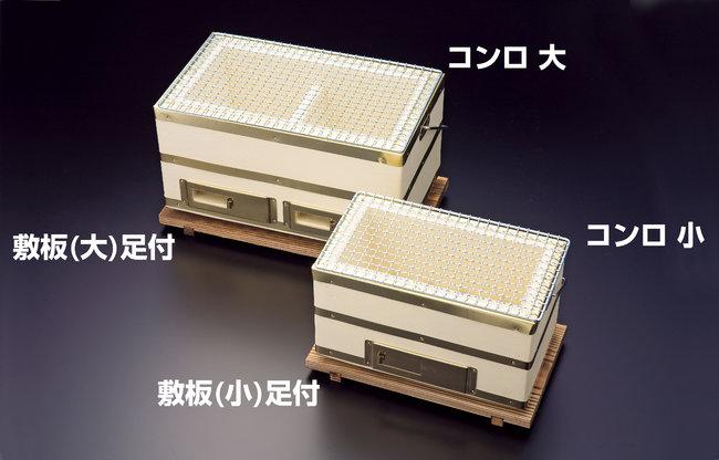 炭火長角コンロ (金網付) 大 [W21025](鍋・コンロ/卓上バーベキューコンロ)