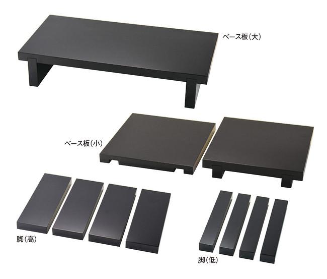 コンビネーションプレート艶黒 基本セット (W32379) (ビュッフェ/サラダボウル・木製皿)