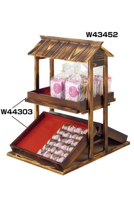 卓上演出販売台 両面 (本体のみ) 数奇屋焼仕上 [W43452](店舗什器・店舗備品)