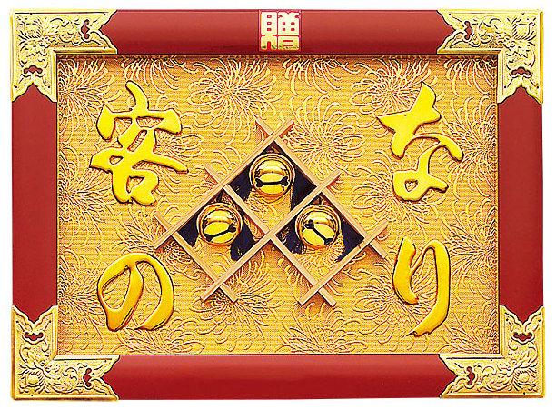 縁起祝額 17号 横型 客の鈴なり (朱塗) 金具付 [W43345](店舗什器・店舗備品/縁起物)